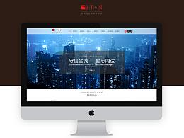 企业官网首页
