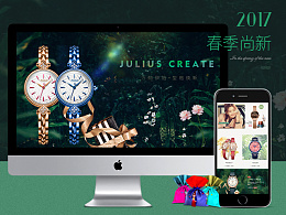 淘宝天猫首页手表类目设计春季尚新页面