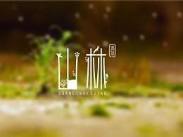 山林微景设计方案