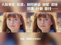 修复人脸:利用通道 画笔 滤镜 图像-计算 曲线 祛斑 祛除雀斑 一般修复 精修 美白 修图 P图