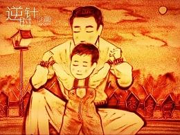 父亲节感恩催泪沙画《父爱如山》