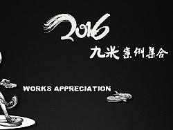 2016作品集合(部分B)