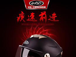 头盔555