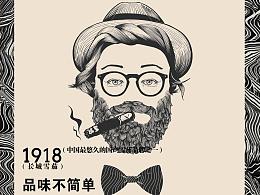 雪茄品鉴会海报