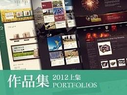 2012网页设计作品集 上