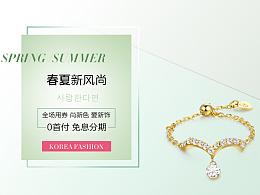 天猫/京东 珠宝轮播页活动页