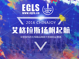 2016ChinaJoy 艾格拉斯企业宣传全屏海报
