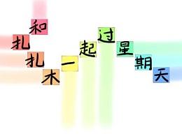 5月24日活动:群魔乱舞(活动宣传)