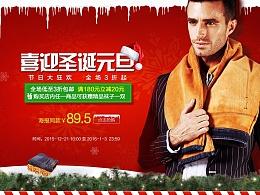圣诞男装首页 圣诞男装海报