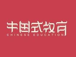 动画短片——中国式教育
