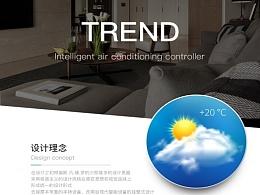 空调遥控器界面设计