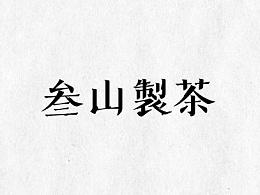 logotype,2013-2014part2