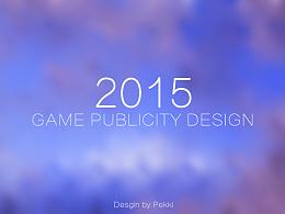 2015部分游戏宣传作品