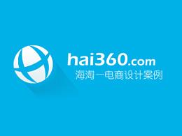 海淘—电商服务案例