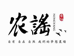 江苏土得很食品有限公司旗下品牌农谣品牌包装设计