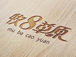 牧8草原logo