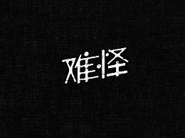 闲来无事(三)
