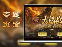 征途-大海战页面设计