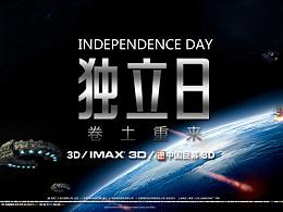 C4D结合PS做的一张《独立日》海报