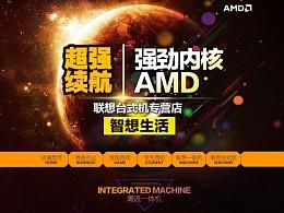联想AMD专场