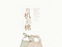母婴 淘宝 详情页 日系