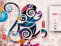 2016春节放假安排