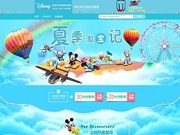 迪士尼产品首页