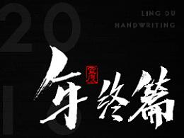 【灵度】手写书法字体 | 2016年终篇