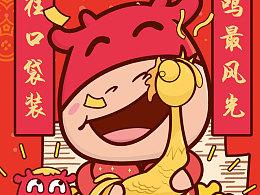 鸡年 财运联联 | 微信推送新年贺图