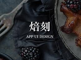 烘焙APP UI设计