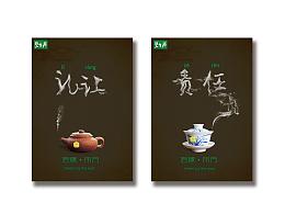 """碧生源""""传承东方""""海报(练习)"""