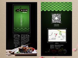 寿司店 | 日式风格 | 菜单设计制作