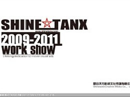 晟合天行Shinetanx视觉特效工作室2011作品