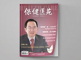 《保健医苑》2015年第12期   北京海空设计