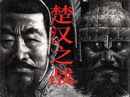 连环画《楚汉之战》封面