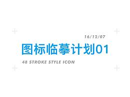48个描边风ICON临摹练习