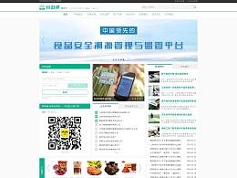 2016-WEB-溯源系统门户站-食政通