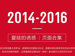 2014-2016作品整理 页面