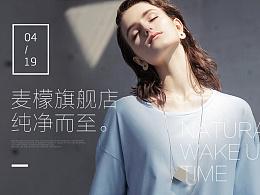 原创:电商mm麦檬新品牌开业 首页