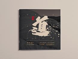 画册设计-关中道