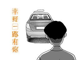 【H5】幸好一路有你插画