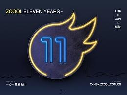 zcool11周年,一❤一意爱设计