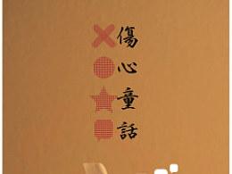 戊辰设计【偶尔小清新】
