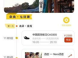 飞鸟游旅游app【设计中】