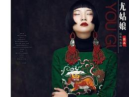 尤家衣店产品宣传册/中国风民族风复古风服饰商业画册设计试用