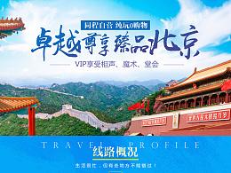 卓越尊享 臻品北京