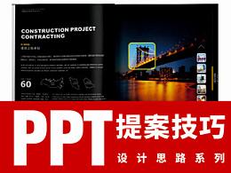 PPT提案技巧-快速过稿的神器