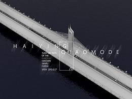 海印桥mode