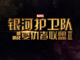 《银河护卫队》中文字体设计<附教程>