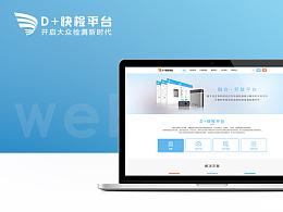 D+快检平台官网web部分页面